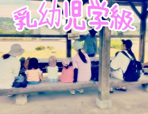 乳幼児学級★川路駅前公園