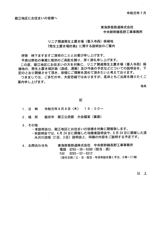 リニア関連発生土置き場に関する説明会 @ 龍江公民館