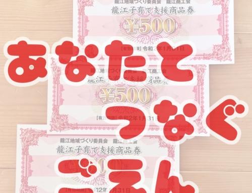 龍江子育て支援商品券発行
