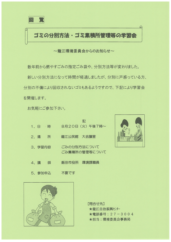 【環境委員会】環境学習会 @ 龍江公民館