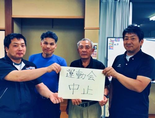 令和初の龍江地区運動会中止