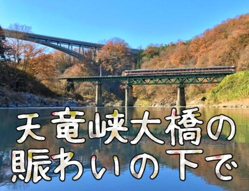 天竜峡大橋の賑わいの下で