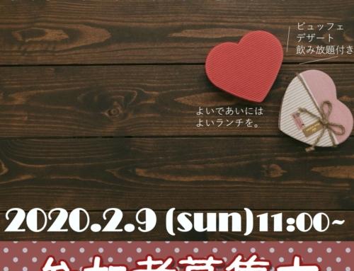 ★龍江地区婚活イベント「バレンタインランチ」のお知らせ★