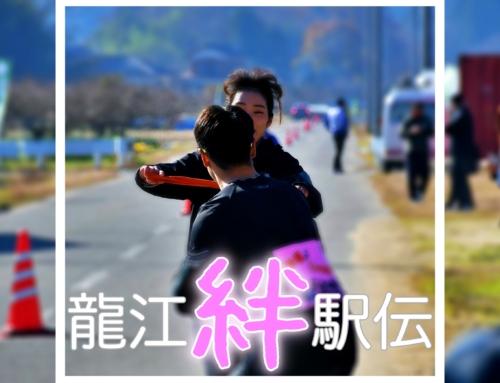 龍江絆駅伝2019
