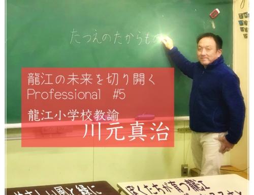 龍江の未来を切り拓くProfessional#5