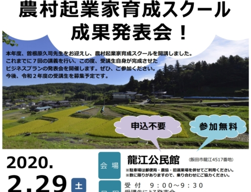農村起業家育成スクール成果発表会【延期】のお知らせ
