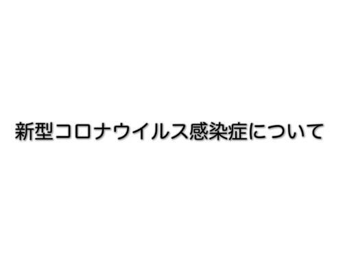 新型コロナウイルス感染症について(3/28更新)