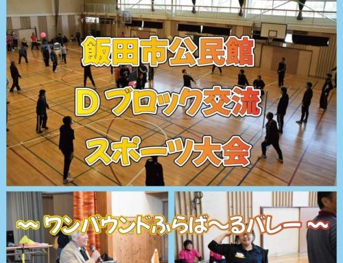 飯田市公民館 Dブロック交流スポーツ大会