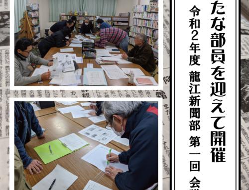 龍江新聞部 新年度第一回会議