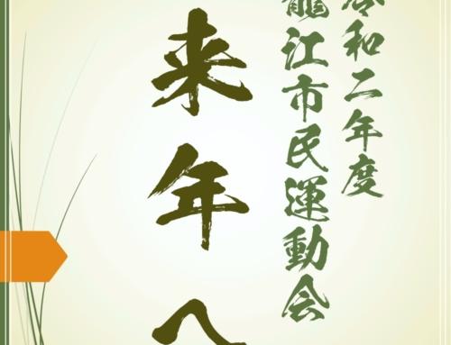 龍江地区市民運動会中止のお知らせ