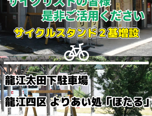 龍江サイクルスタンド 2基増設しました!(9/3更新)