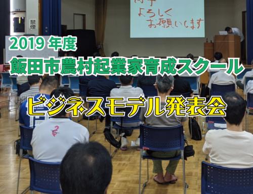 2019年度 飯田市農村起業家育成スクール ビジネスモデル発表会