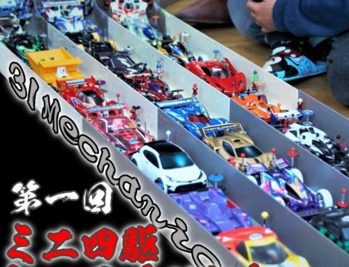 ミニ四駆レースイベント