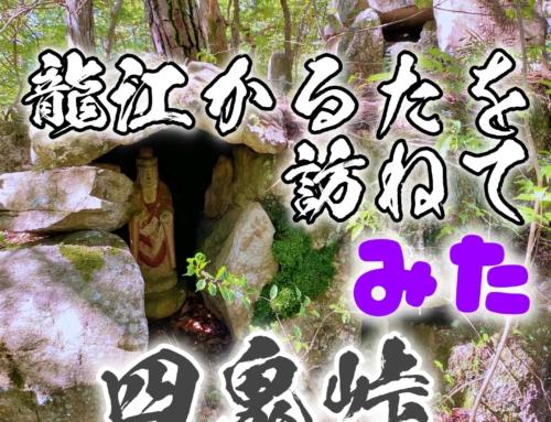 龍江かるたを訪ねてみた#2