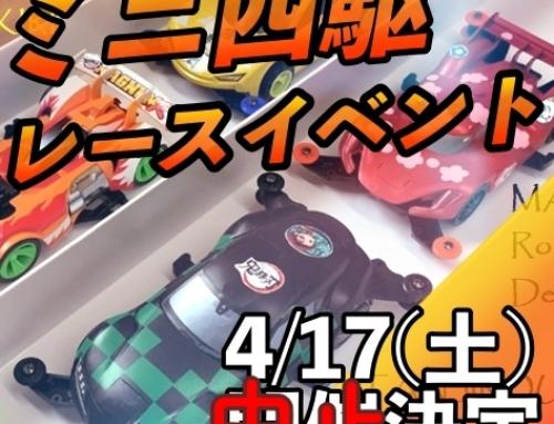 ミニ四駆レースイベント中止のお知らせ