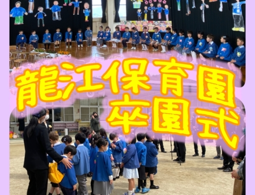 龍江保育園卒園式