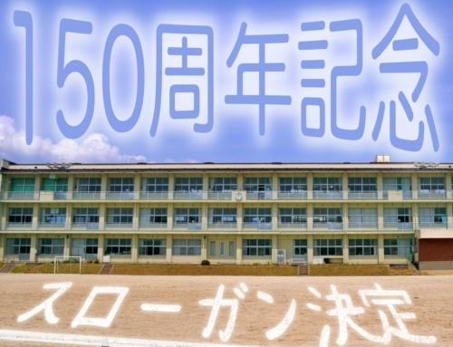 龍江小学校創立 150 周年記念 スローガン決まる!