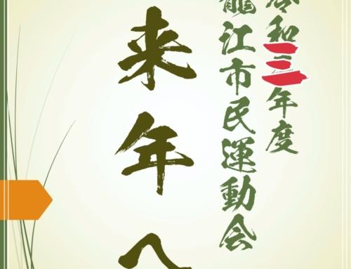 令和3年度龍江地区市民運動会中止のお知らせ