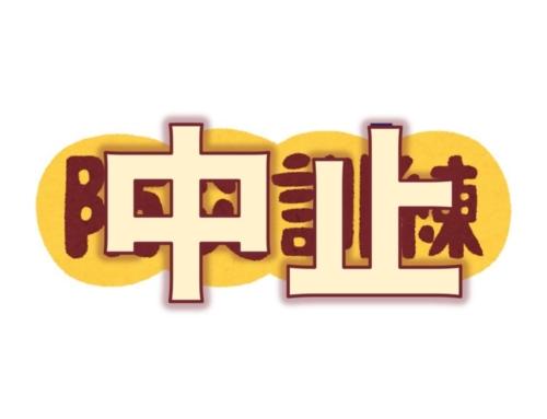 令和3年度地震総合防災訓練中止のお知らせ
