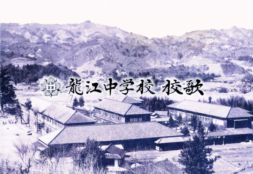 龍江中学校校歌CD