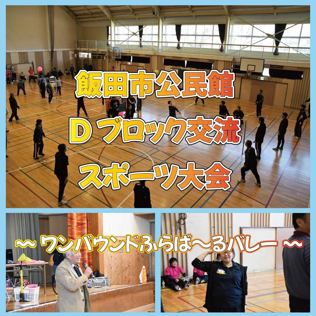 飯田市公民館Dブロック交流スポーツ大会 アイキャッチ